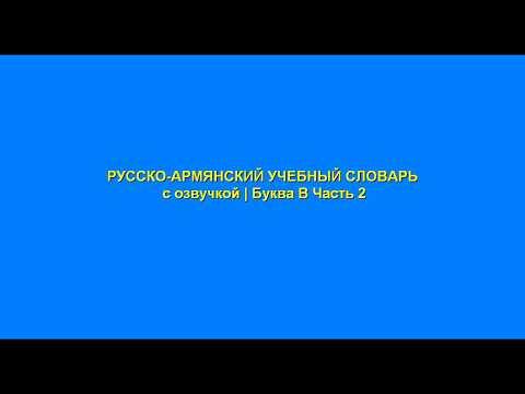 РУССКО-АРМЯНСКИЙ УЧЕБНЫЙ СЛОВАРЬ с озвучкой | Буква В Часть 2