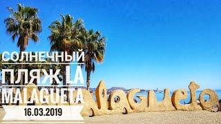 Андалусия 2019. Пляжный отдых в Малаге.