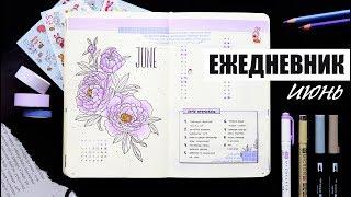 BULLET JOURNAL 💟 ИЮНЬ   КАК Я ВЕДУ ЕЖЕДНЕВНИК? 📖 Планирование и оформление ежедневника