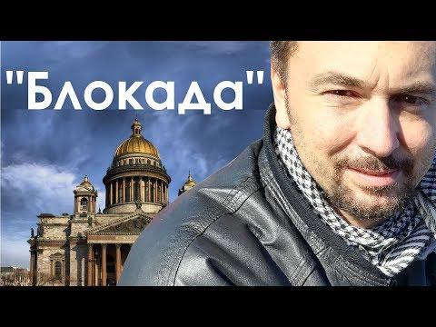Стихотворение к 75-летию снятия блокады Ленинграда!