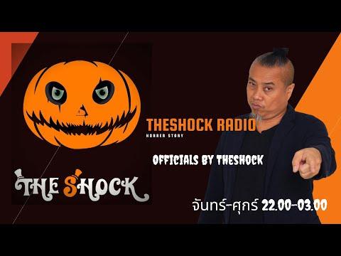 Live ฟังสด I พี่ป๋อง - ตั้น l วัน พฤหัส  ที่ 20 พฤษภาคม  2564  I The Shock 13