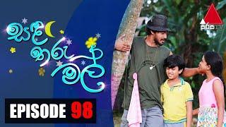 සඳ තරු මල් | Sanda Tharu Mal | Episode 98 | Sirasa TV Thumbnail