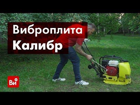 Обзор бензиновой виброплиты Калибр БВП-12/5600 ВХ
