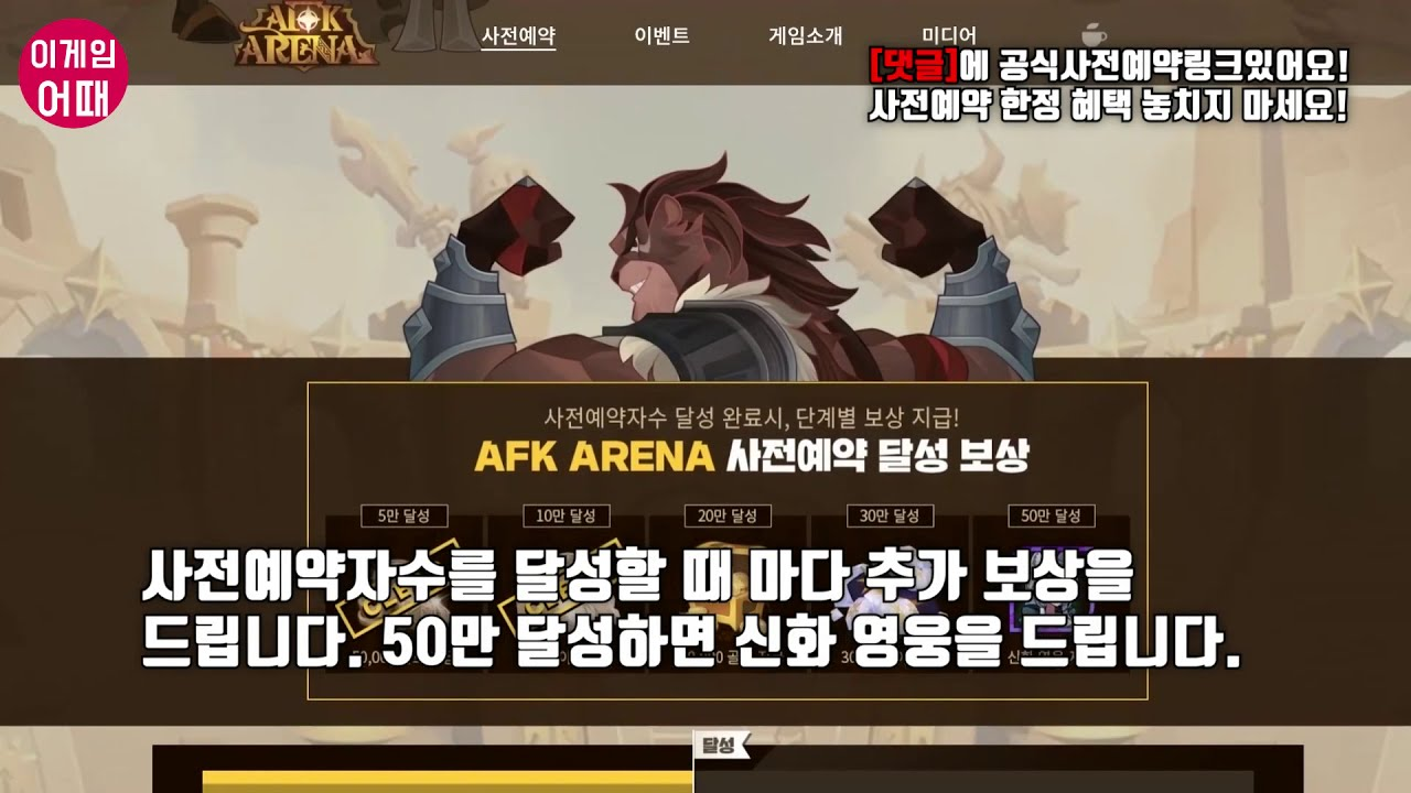 [ENG SUB] 라이즈 오브 킹덤즈 신작 AFK 아레나 한국 사전예약, 중섭 플레이, 평점이 낮은 이유 | 정보는 댓글에 있어요😍
