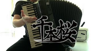 [Accordion]Senbon Zakura 千本桜 - 初音ミク