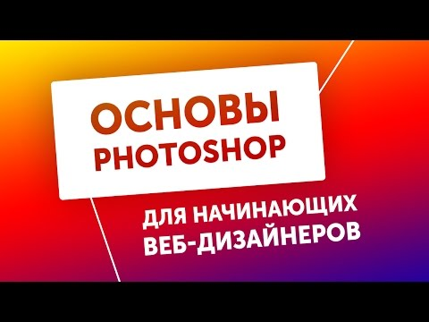 Основы PHOTOSHOP Для Веб-Дизайнеров [Большой Урок]