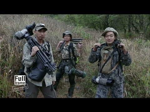 รายการ Full Frame ช่างภาพสุดขัั้ว Chiang Dao # 2