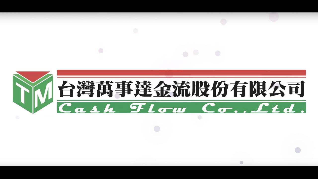 臺灣萬事達金流股份有限公司簡介影片 - YouTube