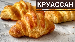 CROISSANS. OBTAINED FROM THE FIRST TIME. KAZAKSHA RECIPE. CROISSANTS WITH CONDENSED MILK. CROISSANT.