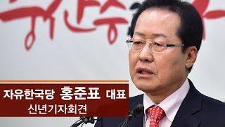 자유한국당 홍준표 대표 신년기자회견