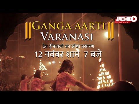 LIVE: गंगा आरती, वाराणसी   Dev Diwali 2019   Kartik Purnima 2019