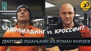 Заруба: Дмитрий Яшанькин и Роман Князев (функциональная тренировка)