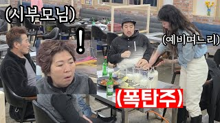 What If Hyungmin's parents watches Hyungmin's fiance's drunken face? (legend reaction)