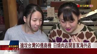 """【非凡新聞】澎湃""""和牛大船"""" 60年日本燒肉店插旗台灣"""