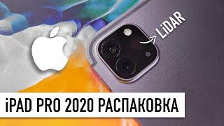 Распаковка iPad Pro 2020 - а где ништяки, Apple?