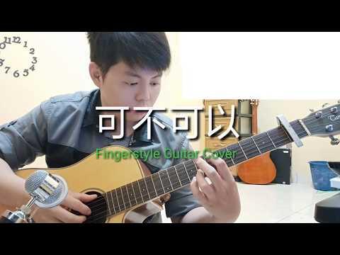 可不可以 - 张紫豪 - Ke Bu Ke Yi / Fingerstyle Guitars Cover / Edy Fingerstyle