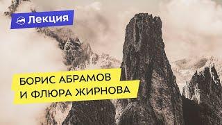 Борис Абрамов и Флюра Жирнова: записки Айболита и путевые заметки скалолаза