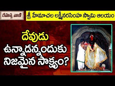 Unknown Facts About Sri Hemachala Narasimha Swamy Temple Malluru - Rahasyavaani