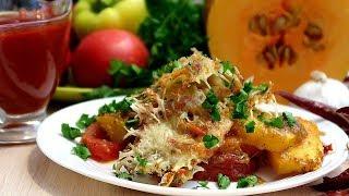 тыква запеченная с помидорами и сыром в духовке