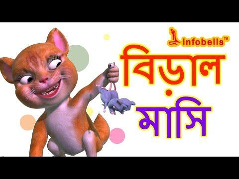 বিড়াল বোন   Bengali Rhymes for Children   Infobells thumbnail