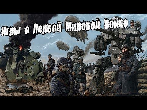 Игры о Первой Мировой Войне.