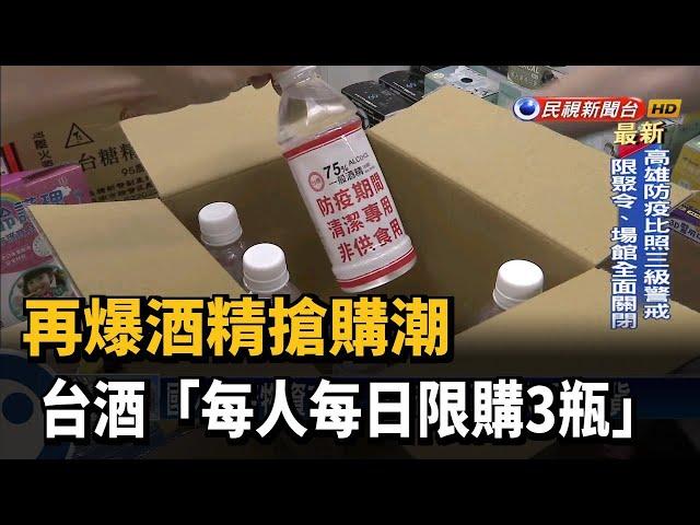 再爆酒精搶購潮 台酒「每人每日限購3瓶」-民視台語新聞