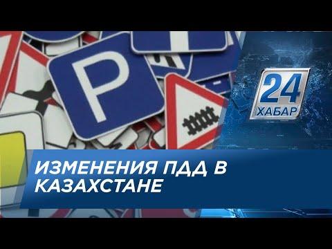 Поправки в ПДД Республики Казахстан