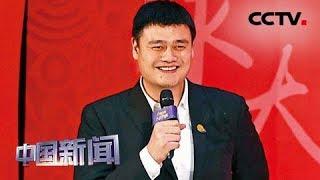 [中国新闻] 中国篮协主席姚明当选亚篮联主席   CCTV中文国际