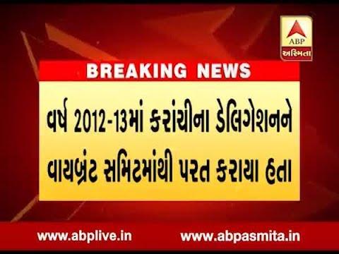 Pakistan delegation may present in Vibrant Gujarat Summit 2019
