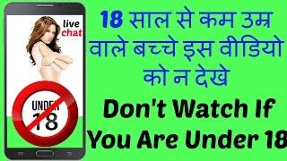 18 साल से कम उम्र वाले बच्चे इस वीडियो को न देखे | DON'T WATCH IF YOU ARE UNDER 18(Technology Sagar)