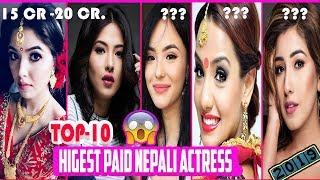 सबैभन्दा महंगो पारिश्रमिक लिने नायिकाहरु ll Top 10 Highest Paid Nepali Actress 2019 ll