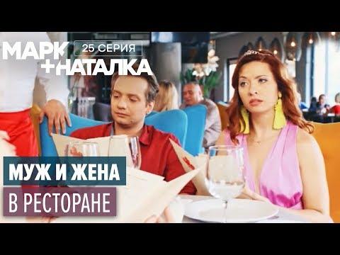 Марк + Наталка - 25 серия   Смешная комедия о семейной паре   Сериалы 2018