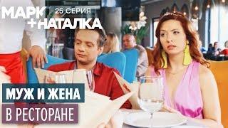 Марк + Наталка - 25 серия | Смешная комедия о семейной паре | Сериалы 2018