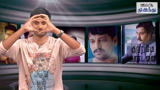 Kutrame Thandanai Movie Review | Vidharth | Aishwarya | Manikandan | Selfie review