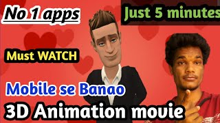 how to make a 3d animation video|cartoon movie kaise banaye