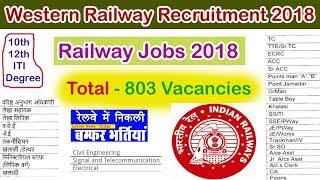 Western Railway Recruitment 2018 | Railway Jobs | www.wr.indianrailways.gov.in