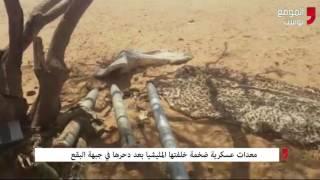 شاهد معدات عسكرية ضخمة عثر عليها الجيش الوطني والمقاومة بعد هزيمة المليشيا في البقع