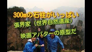 中国 世界自然遺産 張家界(武陵源)に行きました。