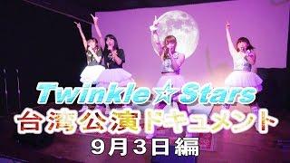 Twinkle☆Stars(トゥイスタ)初の海外遠征。 台湾音楽祭with熱闘アイドル...