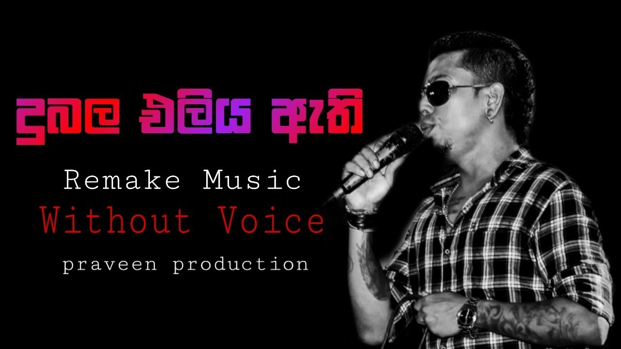 ද බල එල ය ඇත Remake Music Without Voice Youtube