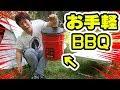 【BBQ】これ一つでバーベキューができる【バーベ缶】が超便利【キャンプ】【アウトド…