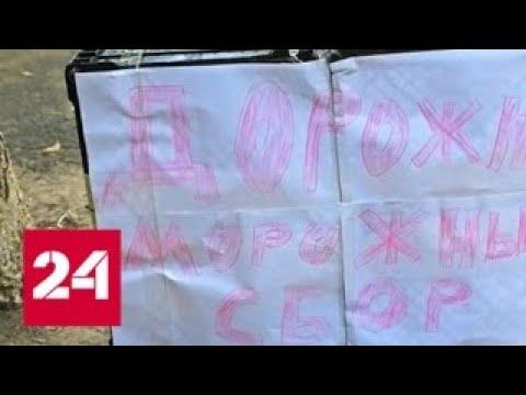 Дети в Одессе решили заработать необычным способом - Россия 24