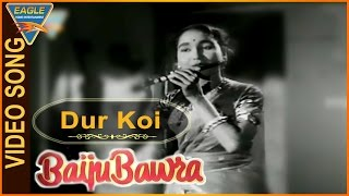 Baiju Bawra || Dur Koi Gaae Dhun Ye Sunaae Video Song || Meena Kumari || Eagle Hindi Movies