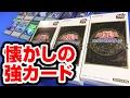 【#遊戯王】アバレカードの歴史!! 20th ANNIVERSARY PACK 2nd WAVE【#開封】