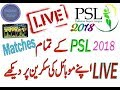 Watch PSL Live Streaming On Mobile-Computer