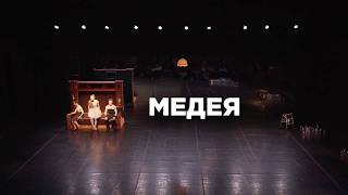 Балет Медея // Трейлер