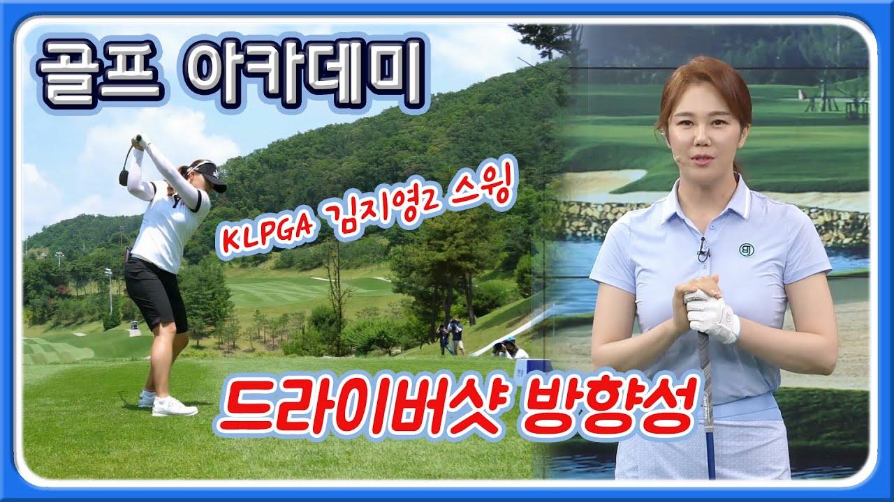[골프레슨]김영프로 드라이버샷 방향성 잡기 | SBS골프아카데미 20주년 특집