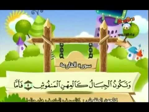 #101 Al Qari'ah (Children repeating)
