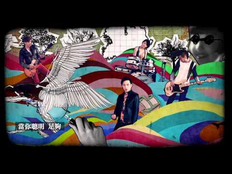 回聲樂團 ECHO - 海豚奇幻之旅 (Official MV)