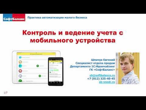 1С УНФ мобильный
